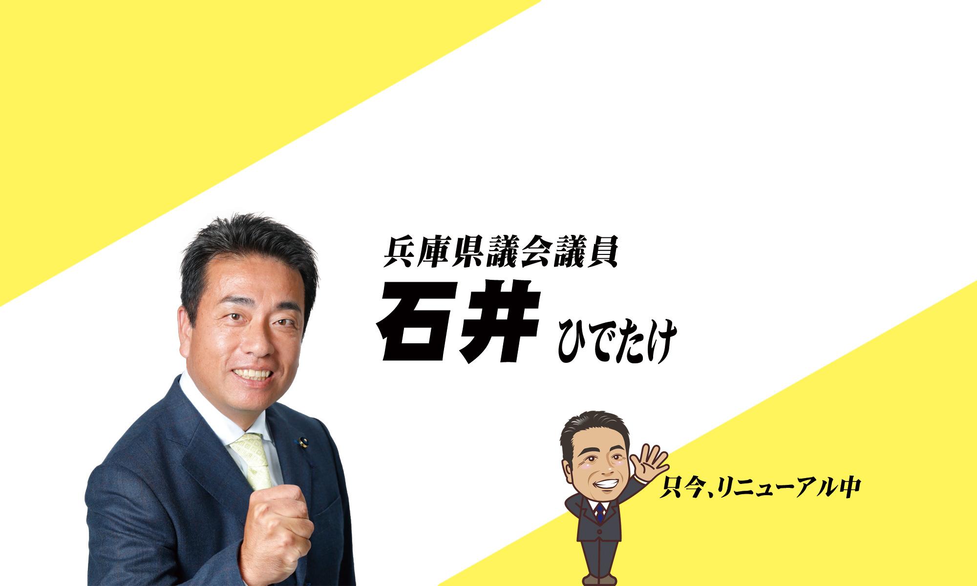 兵庫県議会議員 石井ひでたけ公式サイト